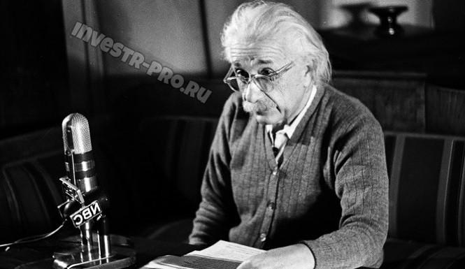Альберт Эйнштейн интервью
