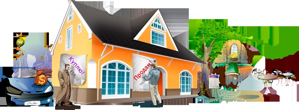 Недвижимость как объект инвестирования