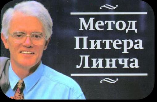 ПИТЕР ЛИНЧ МЕТОД ПИТЕРА ЛИНЧА СКАЧАТЬ БЕСПЛАТНО