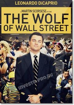 Волк с Уолл-стрит / The Wolf of Wall Street (2013)