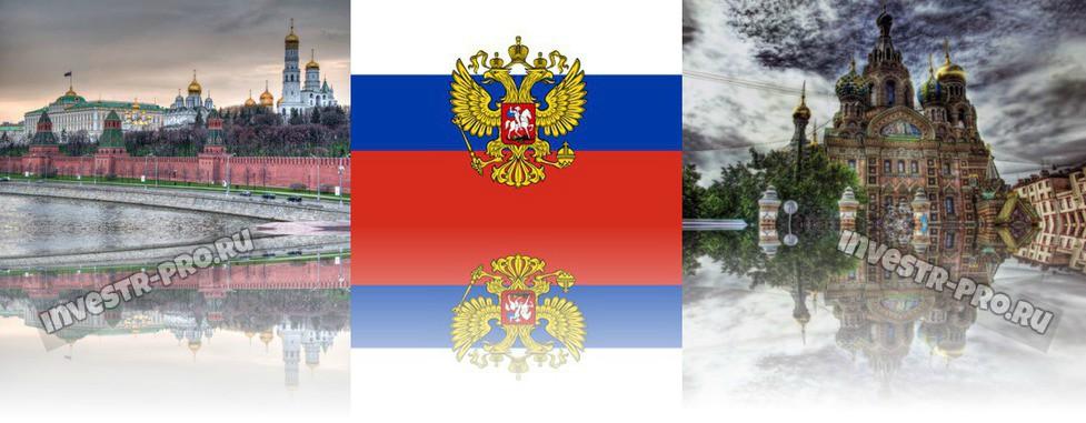 В 2017 году Россия инвестиционно привлекательная страна