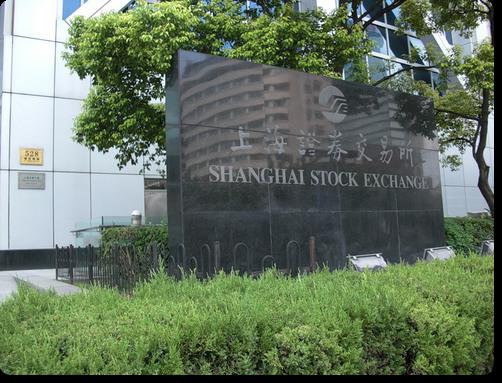 Шанхайская фондовая биржа.