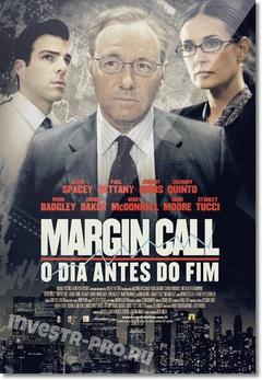 Предел риска / Margin Call (2011)