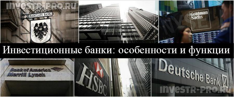 Инвестиционные банки