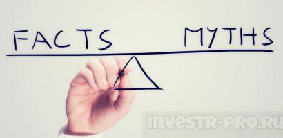 4 мифа о финансовых рынках