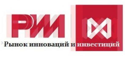 Рынок инноваций и инвестиций (РИИ Московской биржи)
