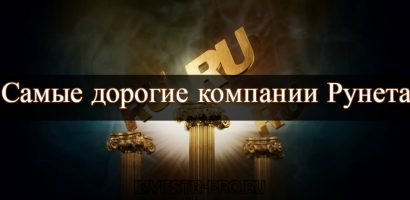 Самые дорогие компании Рунета