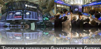 Торговля ценными бумагами на бирже